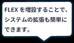 FLEXを増設することで、システムの拡張も簡単にできます。