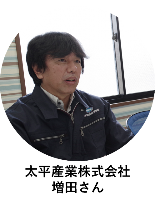 太平産業 増田さん